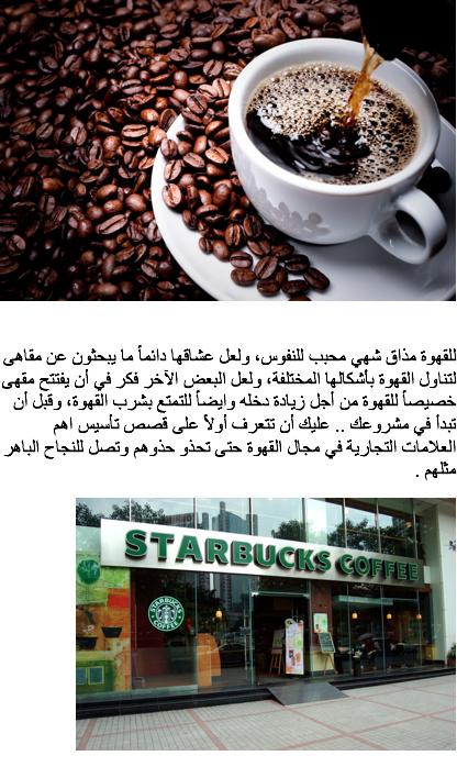 قصة القهوة حلال أم حرام